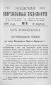 Киевские епархиальные ведомости. 1900. №08. Часть неофиц.pdf