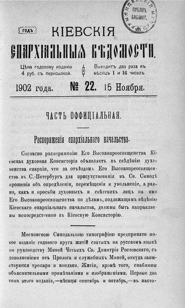 File:Киевские епархиальные ведомости. 1902. №22. Часть офиц.pdf