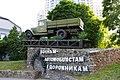 Київ, Пам'ятник воїнам-шоферам Другої світової війни ЗІС-5 (Вантажівка), Голосіївський просп. 42.jpg