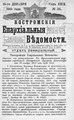 Костромские епархиальные ведомости. 1915. №24.pdf