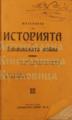 Материали за историята на Балканската война (1913).png