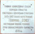 Мемориальная доска на территории компрессорной станции.png