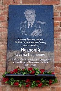 Нездолій Кузьма Павлович (Полтава).jpg