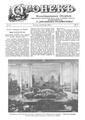 Огонек 1903-17.pdf