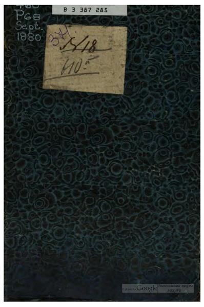 File:ПО. - 1880. - Вып. 09-12.pdf
