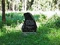 Памятный камень - panoramio (2).jpg