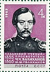Почтовая марка СССР № 3154. 1965. Учёные нашей Родины.jpg