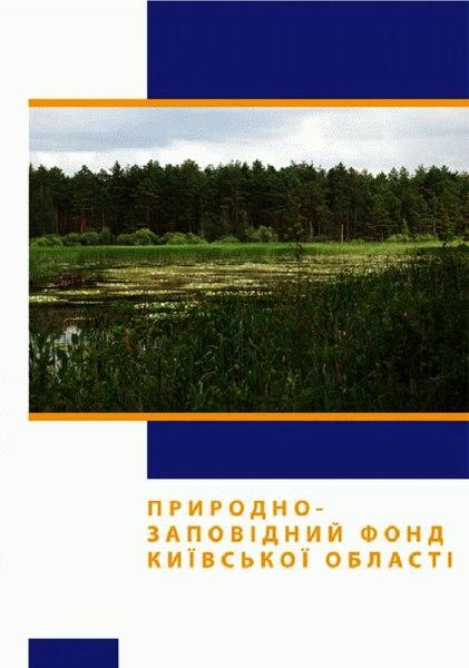 File:Природно-заповідний фонд Київської області.pdf