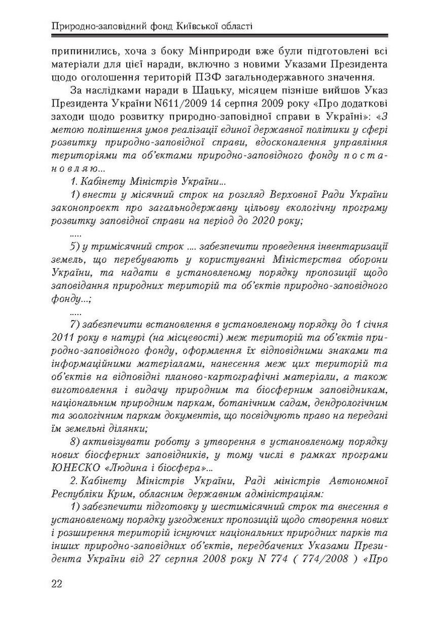 Сторінка Природно-заповідний фонд Київської області.pdf 24 — Вікіджерела 3942c9f788cd1