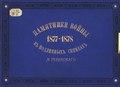 Ревенский М.П. В память Восточной войны. Альбом военно-походной светописи (1878).pdf