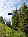 Село Июльское.jpg