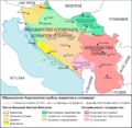Создание Югославии.png