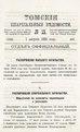 Томские епархиальные ведомости. 1892. №15.pdf