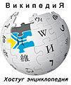 Тыва Википедия аттыг.jpg