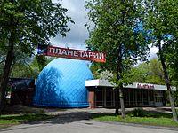 Уфимский планетарий.jpg