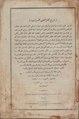 Шарх аль-Фараид ас-Сираджия.pdf