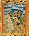 Юноша с письмом. 1629 Лист из муракка. Голистан.jpg