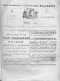 Ярославские губернские ведомости, 1831.pdf