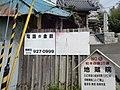 マルフク看板 神戸市西区櫨谷町松本 - panoramio (1).jpg