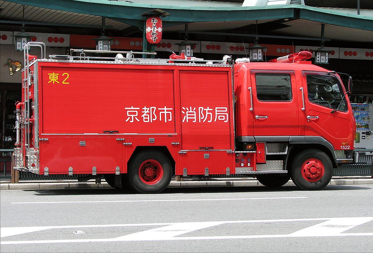 京都 市 消防 局 京都市消防局 - Home Facebook
