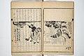 仙厓義梵画 岡部啓五郎編 『円通禅師遺墨』-Surviving Paintings and Calligraphy of Sengai (Entsū Zenji iboku) MET 2013 805 06.jpg
