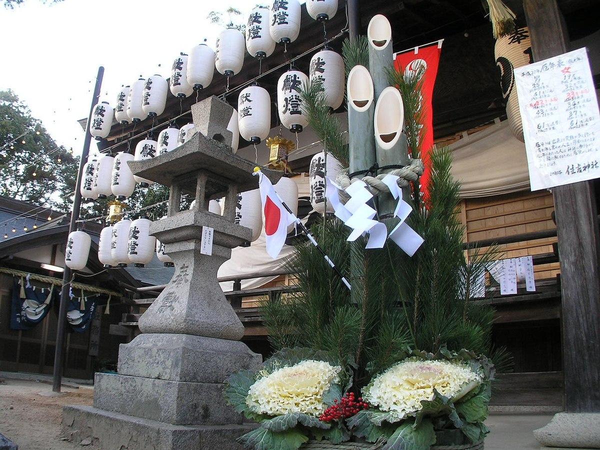 Japanese New Year Door Decorations