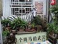 個斑馬的武漢(its wuhan city)大水的店 - panoramio.jpg