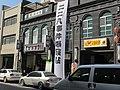 台灣228事件發生的地點.jpg