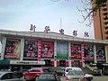 唐山新华道文化路至增盛路段北向新华电影院2008.jpg