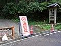 宝龍の滝(2009-09-22現在 通行止め) - panoramio.jpg