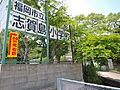 志賀島小学校.JPG