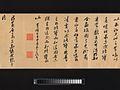 明 二家法書合卷-Joint Calligraphy MET DP-13230-003.jpg