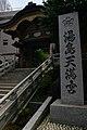 湯島天満宮 - panoramio (1).jpg