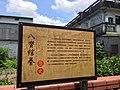 石聖爺廟說明牌.jpg