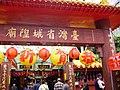臺灣省城隍廟 賀歲燈籠 20060220.jpg