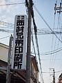 西村兄弟印刷所 (14232482223).jpg