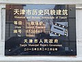 进步道75-89号(原进步道团结西里1-12号)铭牌.jpg