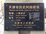 香港路3-5号铭牌.jpg