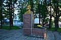 1. Славута Пам'ятник Герою Радянського Союзу Ф.М.Михайлову.jpg