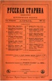 1884, Russkaya starina, Vol 42. №4-6.pdf