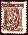 1923 Brun-violet Grèce 80L Yv198D.jpg