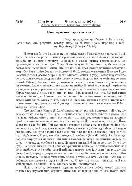 File:1929 6-7 укр.pdf