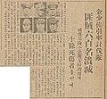 1937-07-04 매일신보 김인욱 부대 전과 보도.jpg