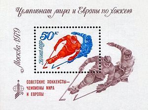 1979 World Ice Hockey Championships - Image: 1979 CPA 4958