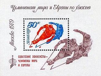1979 World Ice Hockey Championships - Image: 1979 CPA 4958