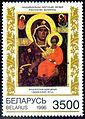 1996. Stamp of Belarus 0211.jpg