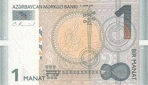 Манат 1 5 копеек 2003 года цена