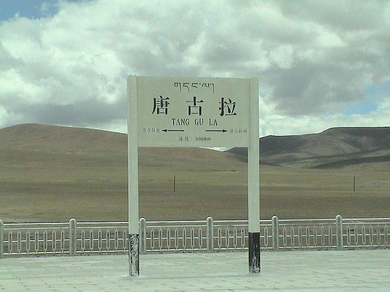 File:20060731055605 - 唐古拉站.jpg
