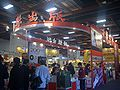 2009 Taipei International Book Exhibition China Times Publishing Group.jpg