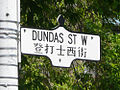 2010-05 Dundas Street West Sign.jpg